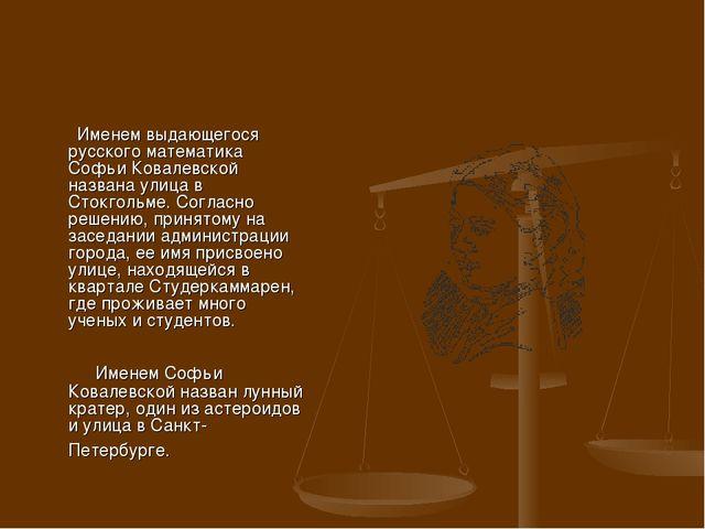 Именем выдающегося русского математика Софьи Ковалевской названа улица в Сто...