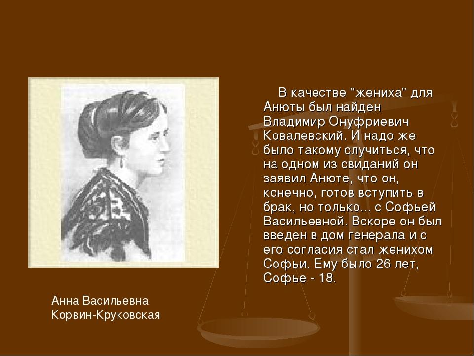 """В качестве """"жениха"""" для Анюты был найден Владимир Онуфриевич Ковалевский. И..."""