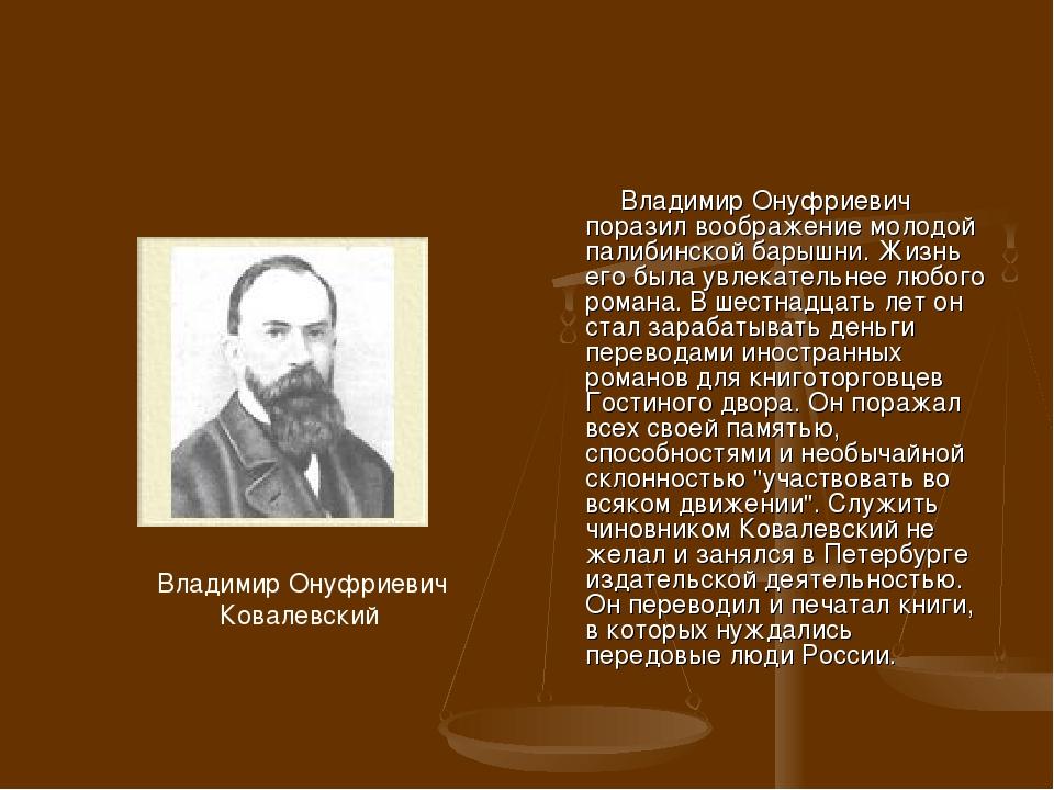 Владимир Онуфриевич поразил воображение молодой палибинской барышни. Жизнь е...