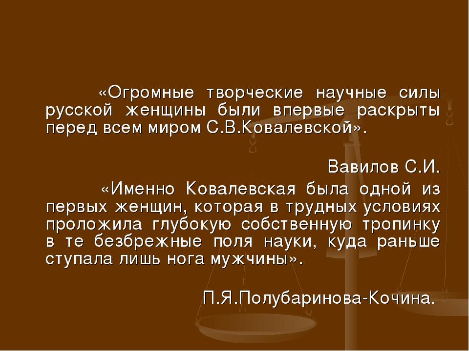 «Огромные творческие научные силы русской женщины были впервые раскрыты пере...