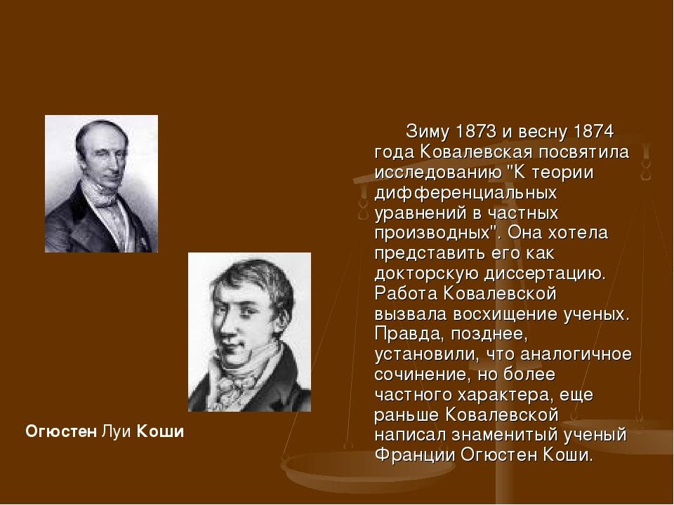 """Зиму 1873 и весну 1874 года Ковалевская посвятила исследованию """"К теории диф..."""