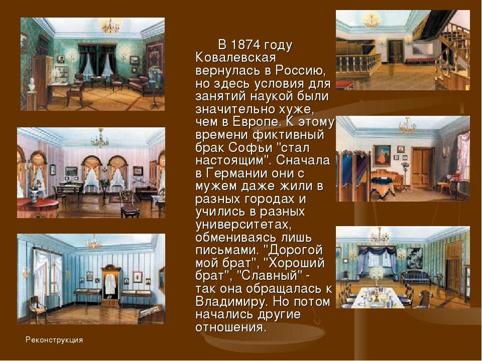 В 1874 году Ковалевская вернулась в Россию, но здесь условия для занятий нау...