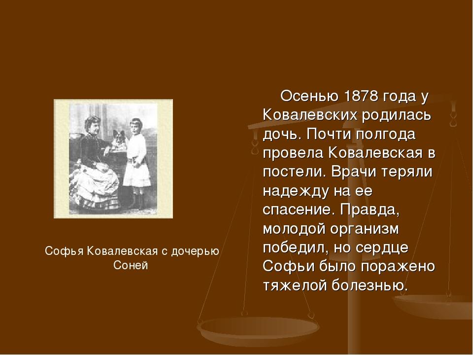 Осенью 1878 года у Ковалевских родилась дочь. Почти полгода провела Ковалевс...