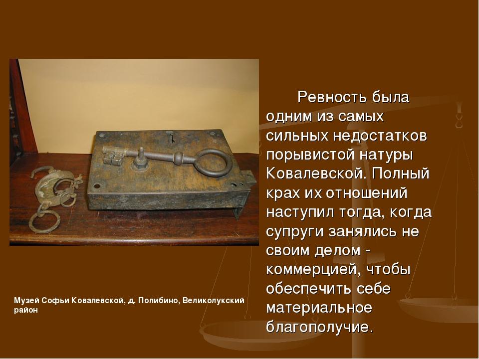 Ревность была одним из самых сильных недостатков порывистой натуры Ковалевск...