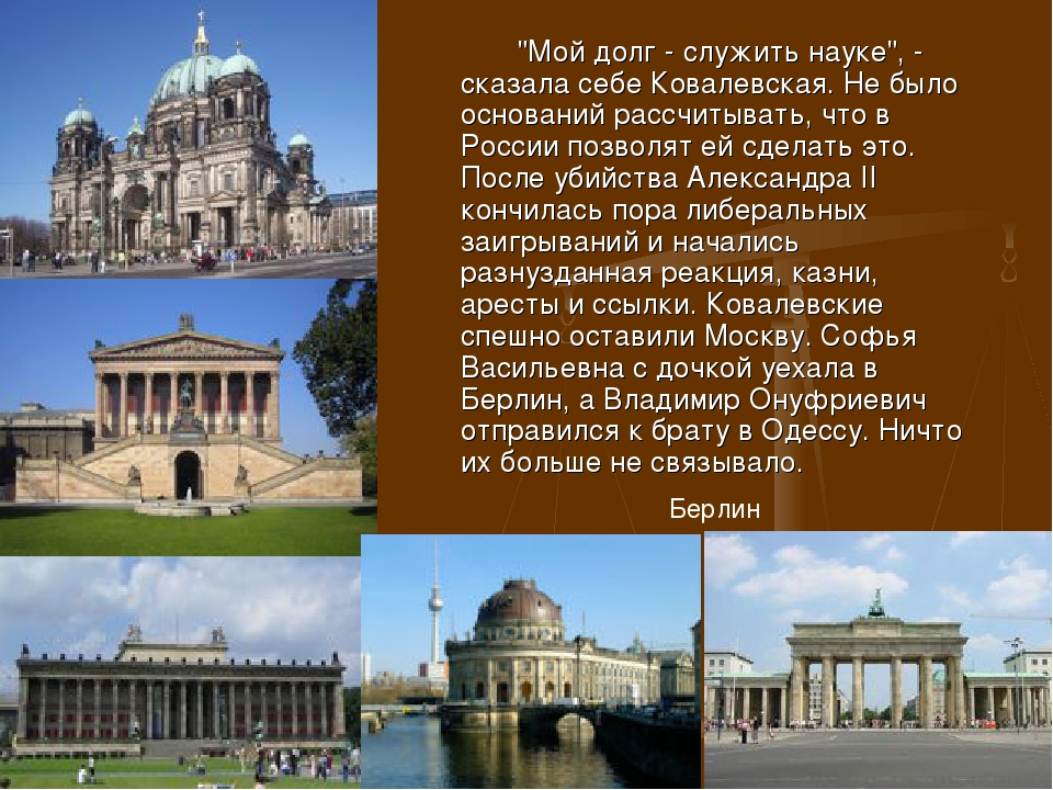 """""""Мой долг - служить науке"""", - сказала себе Ковалевская. Не было оснований ра..."""
