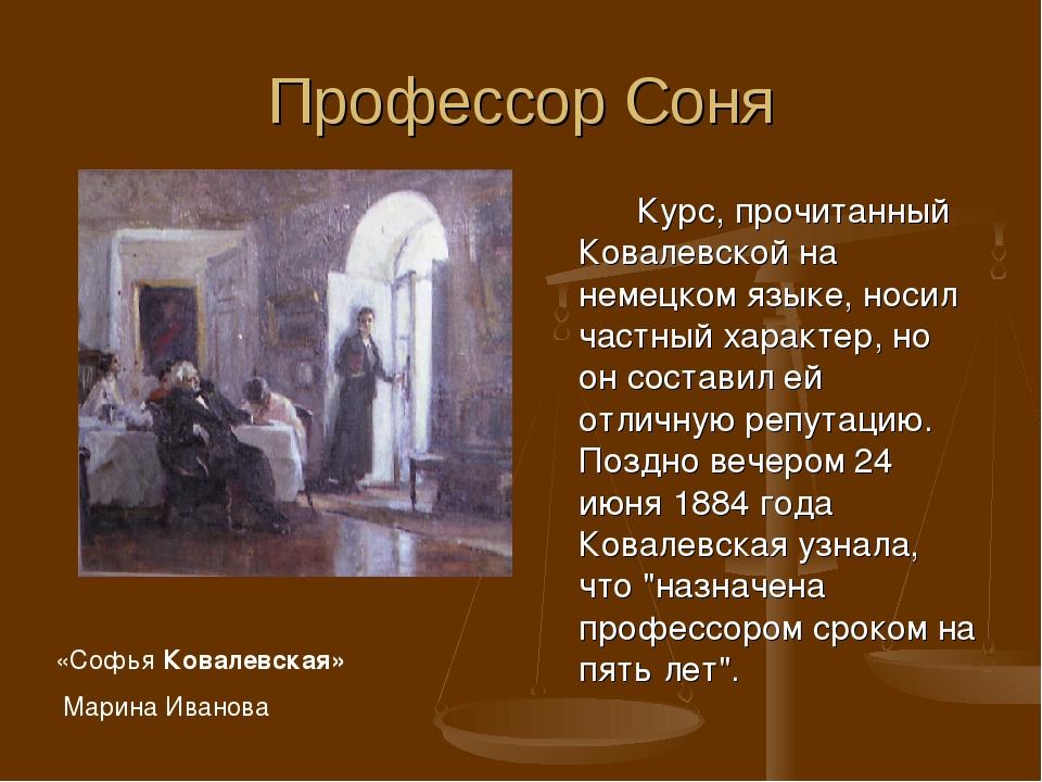 Профессор Соня Курс, прочитанный Ковалевской на немецком языке, носил частный...