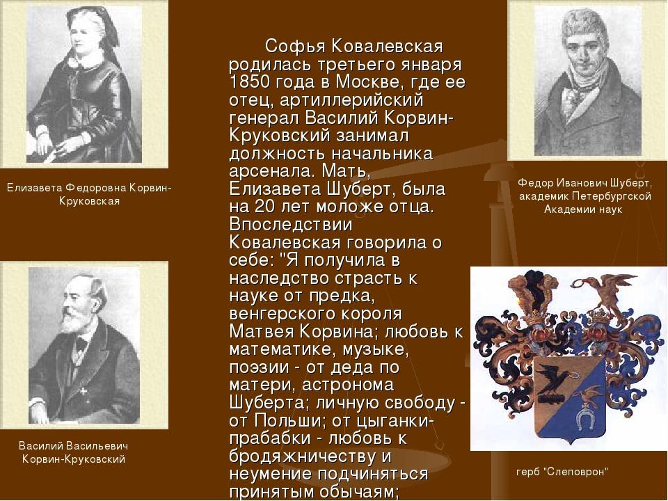 Софья Ковалевская родилась третьего января 1850 года в Москве, где ее отец,...