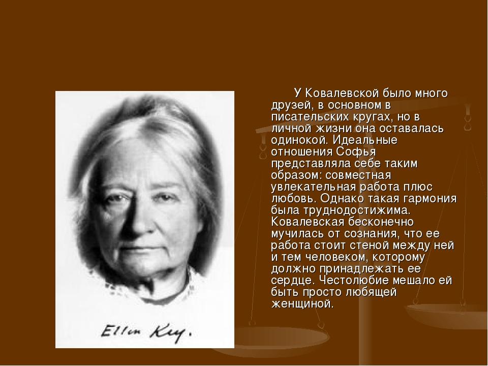 У Ковалевской было много друзей, в основном в писательских кругах, но в личн...