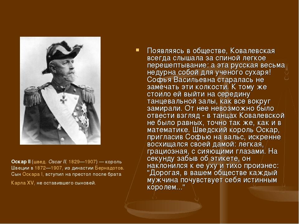 Появляясь в обществе, Ковалевская всегда слышала за спиной легкое перешептыва...