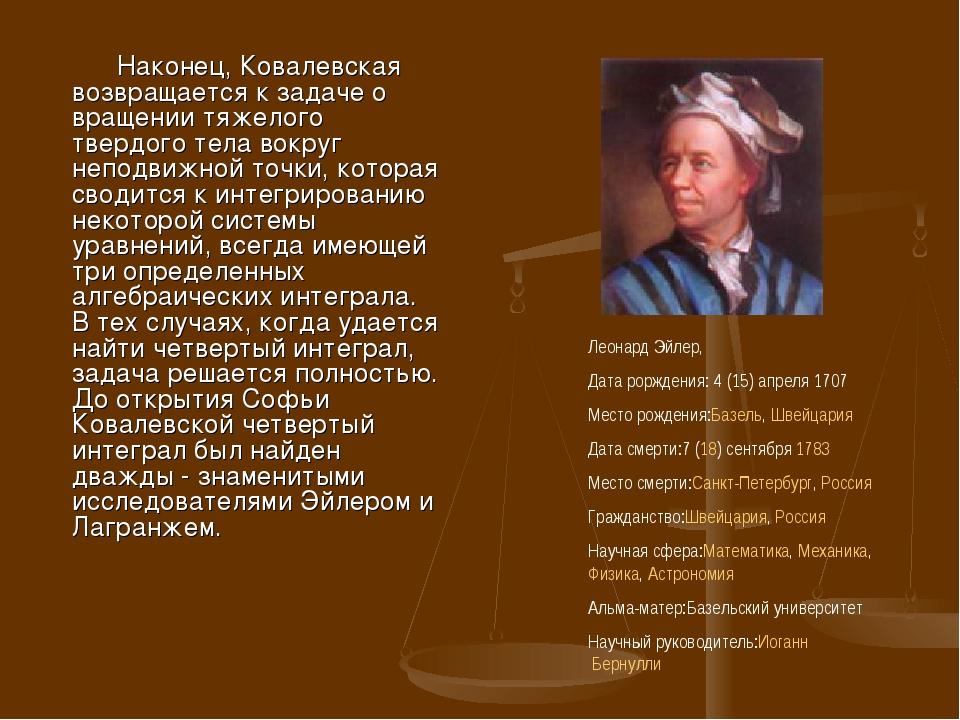 Наконец, Ковалевская возвращается к задаче о вращении тяжелого твердого тела...
