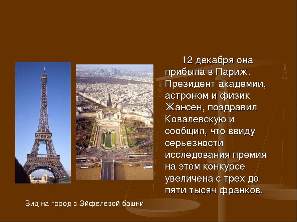 12 декабря она прибыла в Париж. Президент академии, астроном и физик Жансен,...