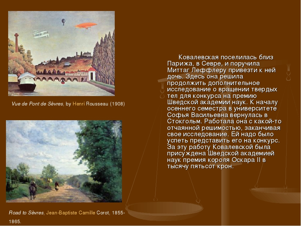 Ковалевская поселилась близ Парижа, в Севре, и поручила Миттаг Леффлеру прив...