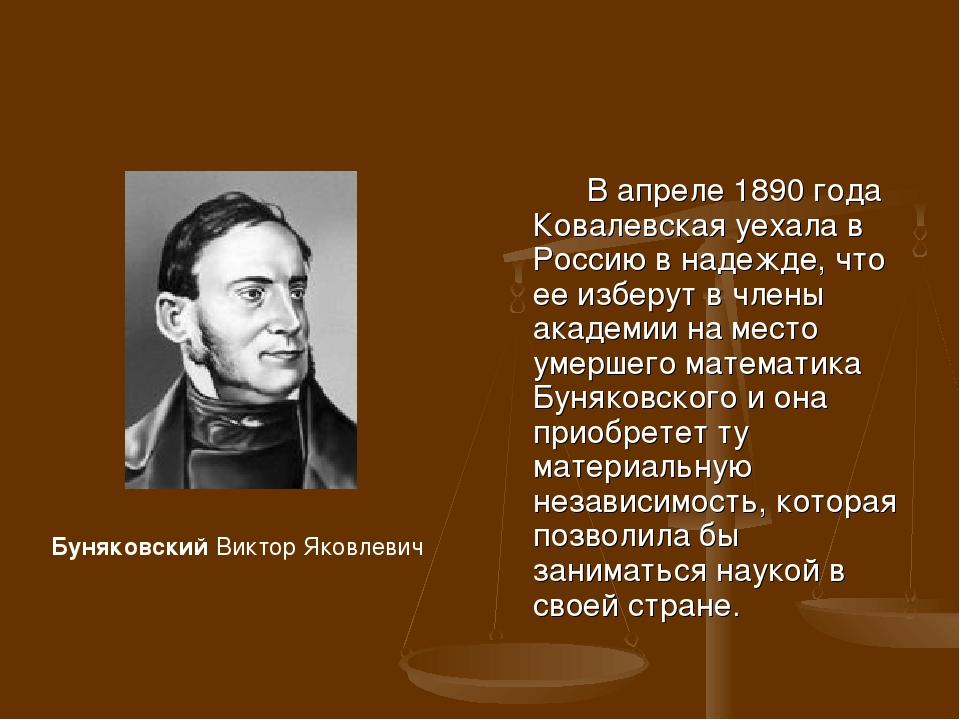 В апреле 1890 года Ковалевская уехала в Россию в надежде, что ее изберут в ч...