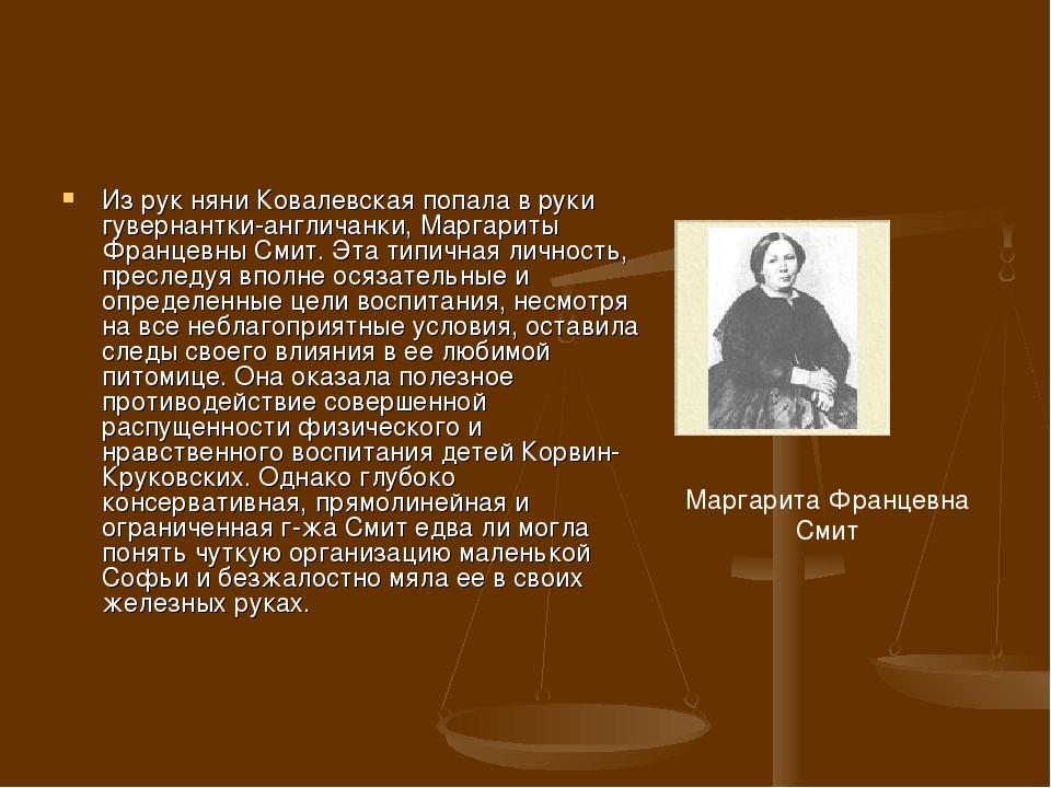 Из рук няни Ковалевская попала в руки гувернантки-англичанки, Маргариты Франц...
