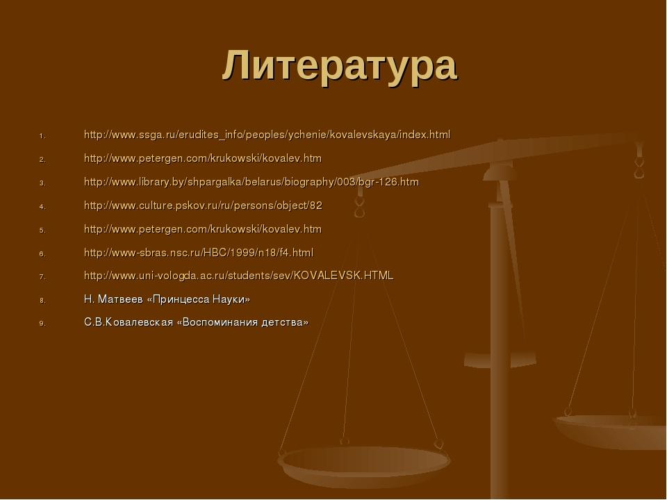 Литература http://www.ssga.ru/erudites_info/peoples/ychenie/kovalevskaya/ind...
