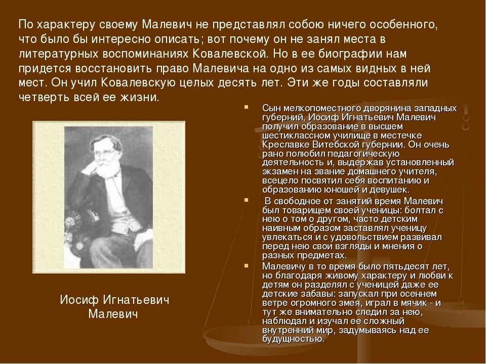 Сын мелкопоместного дворянина западных губерний, Иосиф Игнатьевич Малевич пол...
