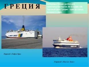 Г Р Е Ц И Я Побережье Греции удобно для строительства портов. Их в стране 156