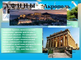 Греция – страна древней культуры. В давние времена, до начала нашей эры, на т