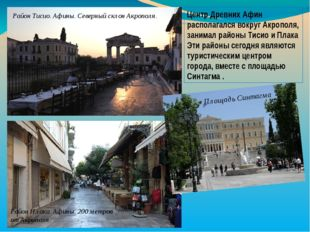 Центр Древних Афин располагался вокругАкрополя, занимал районы Тисио и Плака