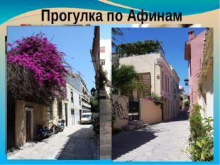 Прогулка по Афинам Улочки Афин в районе Акрополя.