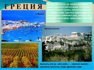 Г Р Е Ц И Я Греция – это место, где каждая пядь земли дышит тысячелетней исто