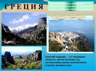 Г Р Е Ц И Я Греция расположена в южной части Балканского полуострова и на при