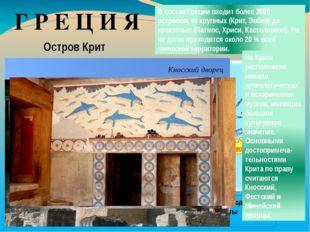 Г Р Е Ц И Я В состав Греции входит более 2000 островов, от крупных (Крит, Эвб
