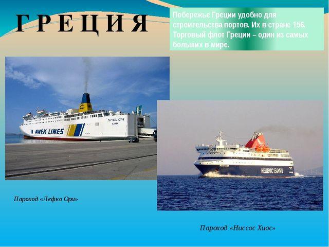 Г Р Е Ц И Я Побережье Греции удобно для строительства портов. Их в стране 156...