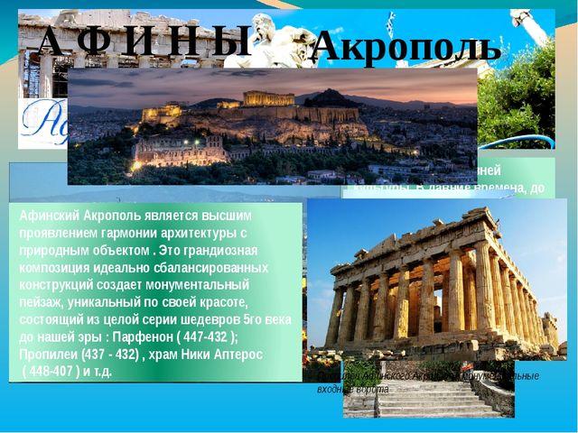 Греция – страна древней культуры. В давние времена, до начала нашей эры, на т...
