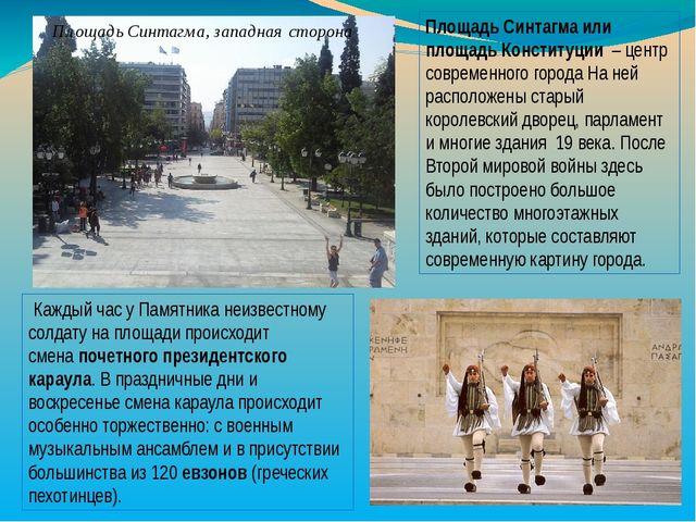 Площадь Синтагма или площадь Конституции – центр современного города На ней р...