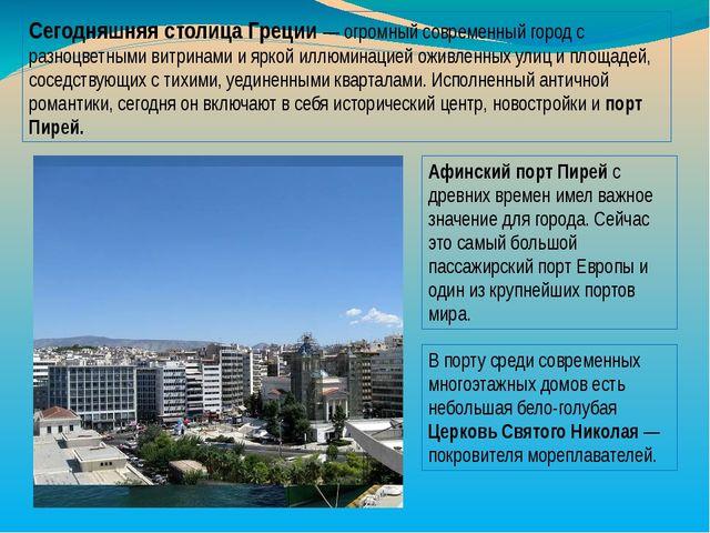 Сегодняшняя столица Греции — огромный современный город с разноцветными витри...