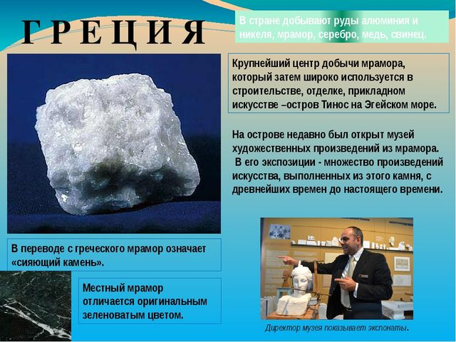 Г Р Е Ц И Я В стране добывают руды алюминия и никеля, мрамор, серебро, медь,...