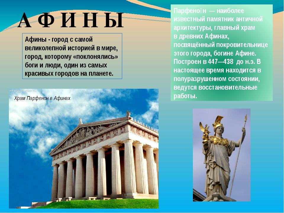 А Ф И Н Ы Храм Парфенон в Афинах Парфено́н— наиболее известный памятникант...