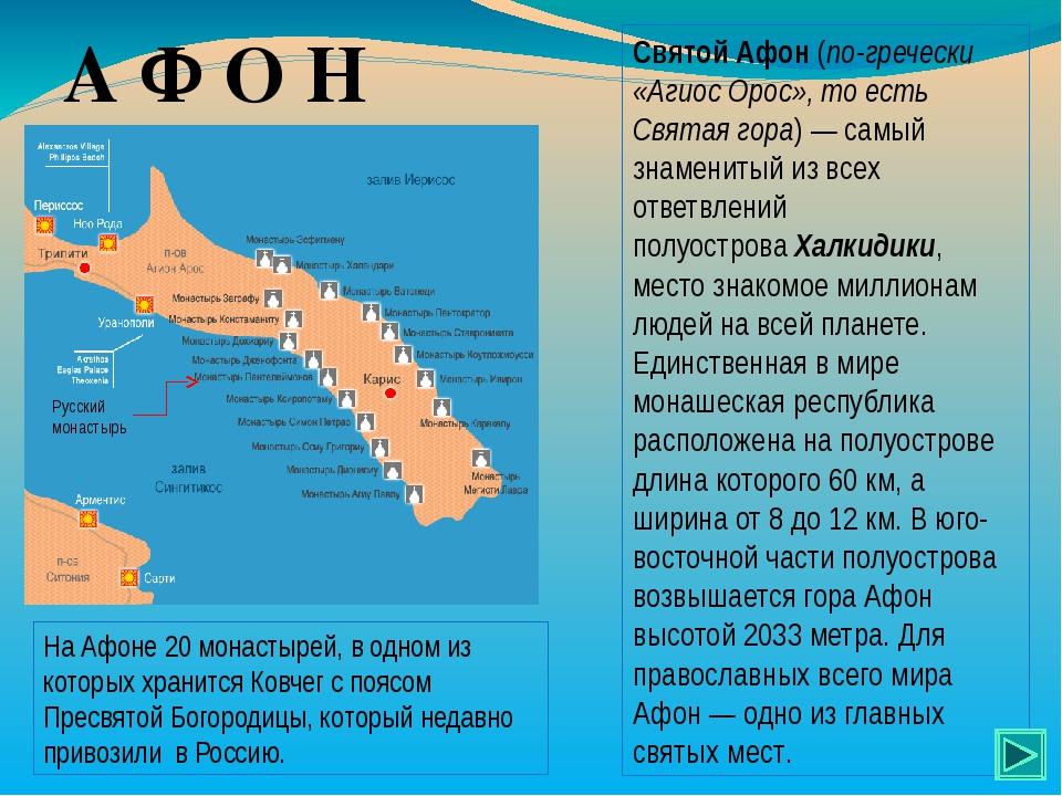 А Ф О Н Святой Афон(по-гречески «Агиос Орос», то есть Святая гора) — самый з...