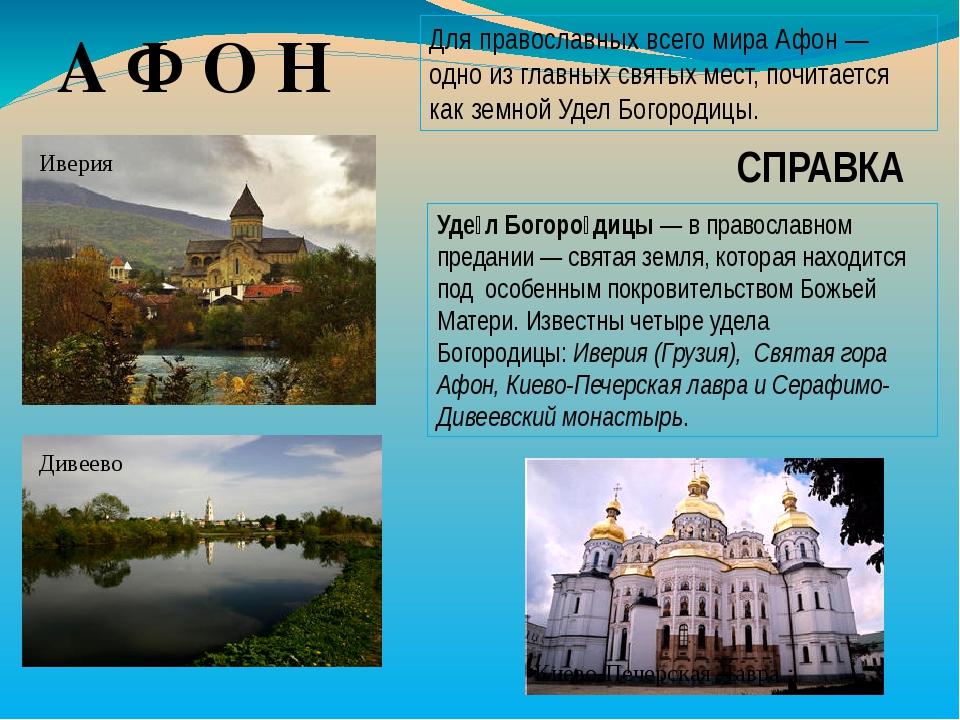 А Ф О Н Для православных всего мира Афон— одно из главных святых мест, почит...