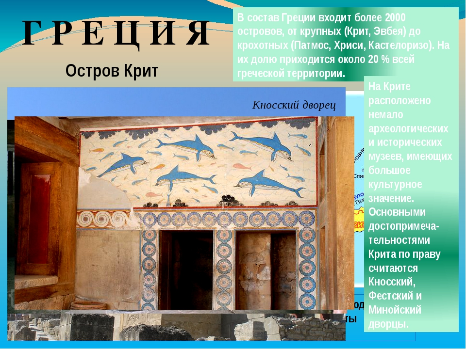 Г Р Е Ц И Я В состав Греции входит более 2000 островов, от крупных (Крит, Эвб...