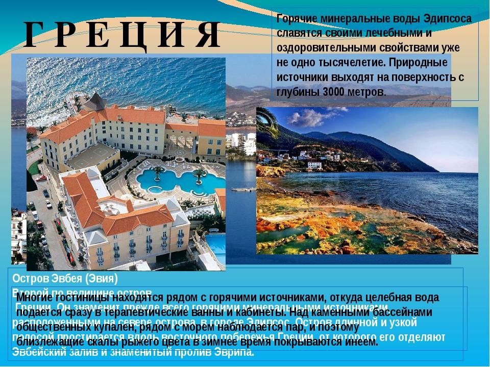 Остров Эвбея (Эвия) Второй по величине остров Греции. Он знаменит прежде все...