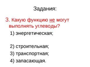 Задания: 3. Какую функцию не могут выполнять углеводы? 1) энергетическая; 2)