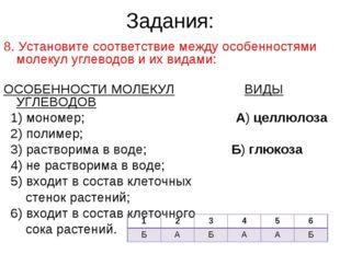Задания: 8. Установите соответствие между особенностями молекул углеводов и и