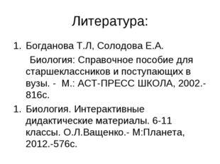 Литература: Богданова Т.Л, Солодова Е.А. Биология: Справочное пособие для ста