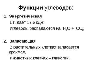 Функции углеводов: Энергетическая 1 г. даёт 17,6 кДж Углеводы распадаются на