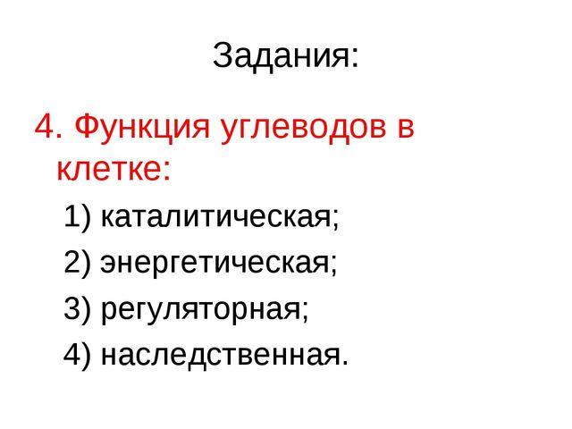 Задания: 4. Функция углеводов в клетке: 1) каталитическая; 2) энергетическая;...