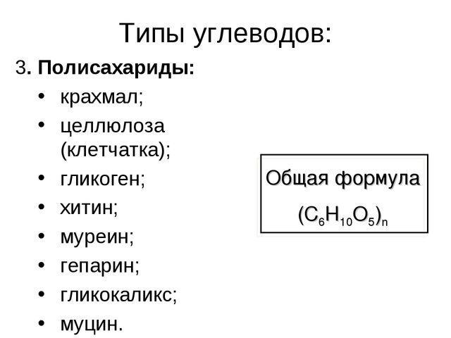 Типы углеводов: 3. Полисахариды: крахмал; целлюлоза (клетчатка); гликоген; хи...
