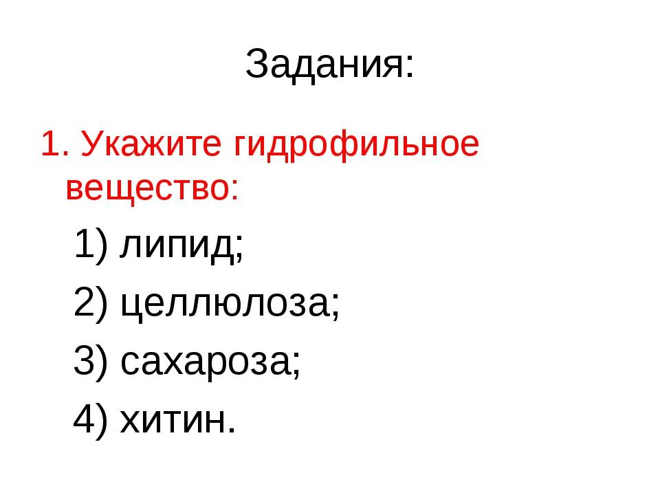 Задания: 1. Укажите гидрофильное вещество: 1) липид; 2) целлюлоза; 3) сахароз...