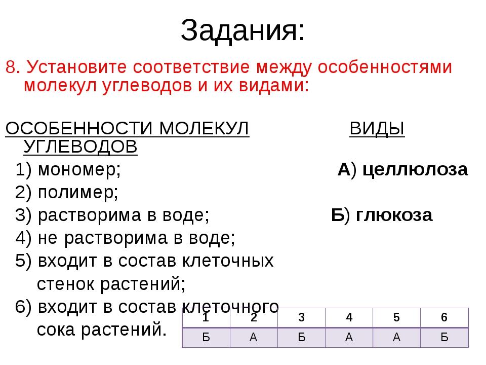 Задания: 8. Установите соответствие между особенностями молекул углеводов и и...