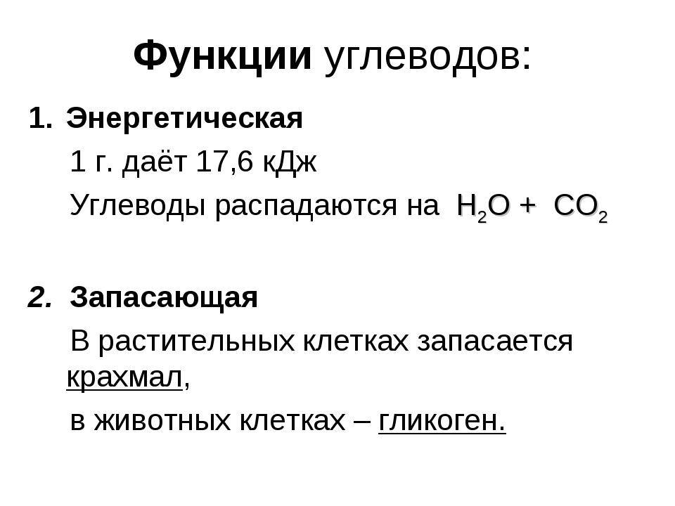 Функции углеводов: Энергетическая 1 г. даёт 17,6 кДж Углеводы распадаются на...