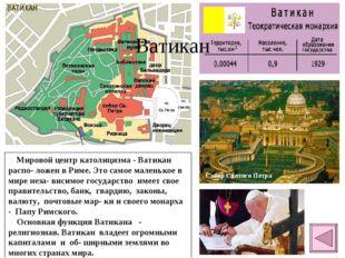 Собор Святого Петра Мировой центр католицизма - Ватикан распо- ложен в Риме.