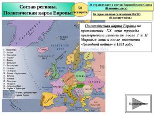 Состав региона. Политическая карта Европы. 50 государств 21 стран входят в со