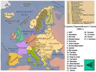Страны Европейского Союза (2000 г.) Назад 1. ФРГ 18. Латвия 2. Франция 19. Эс