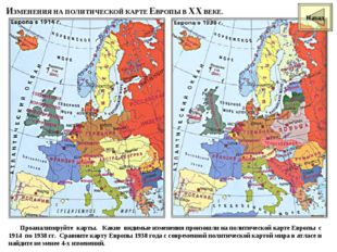 ИЗМЕНЕНИЯ НА ПОЛИТИЧЕСКОЙ КАРТЕ ЕВРОПЫ В ХХ ВЕКЕ. Проанализируйте карты. Каки